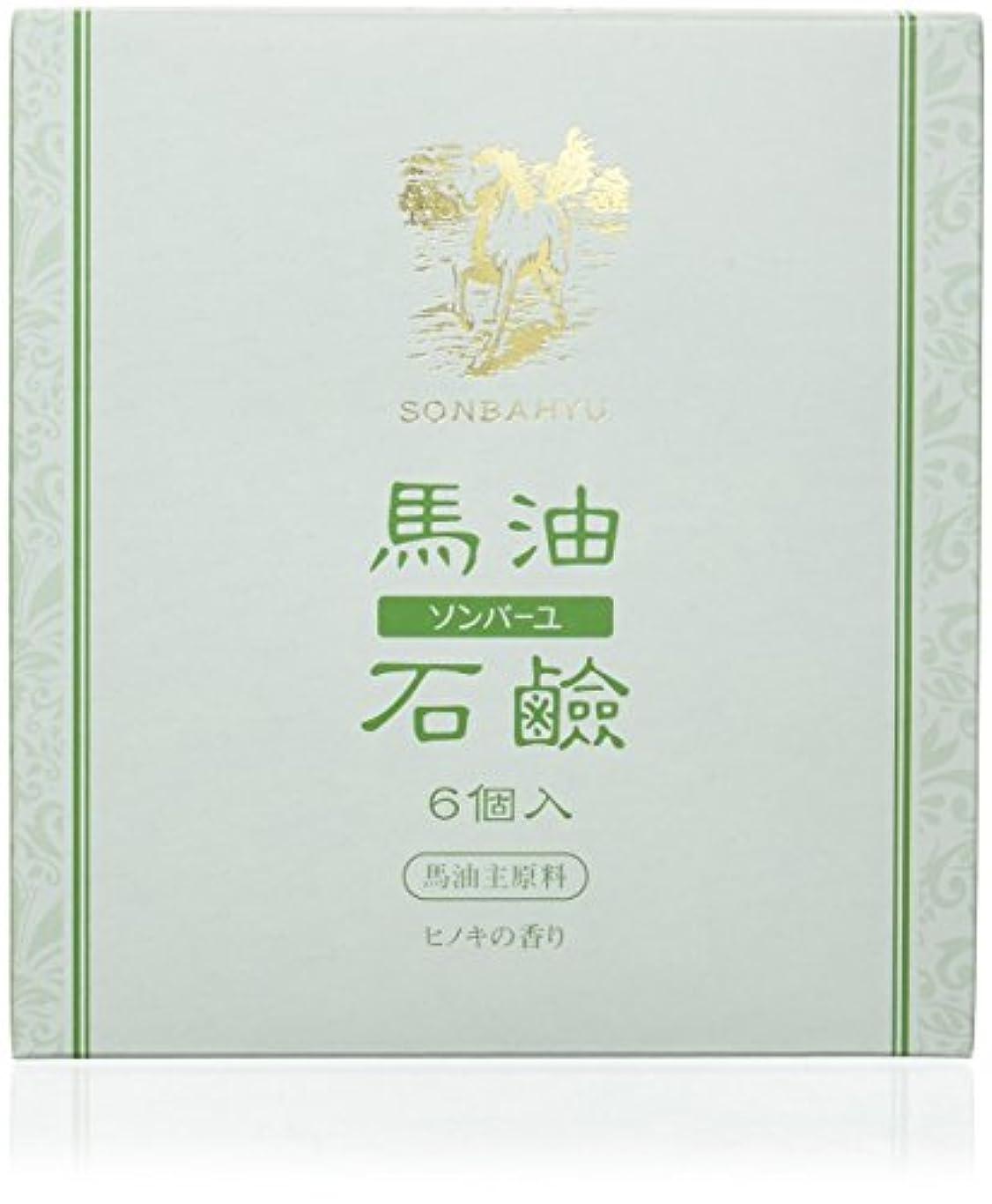 仲間、同僚帝国津波ソンバーユ石鹸 85g×6個 ヒノキの香り
