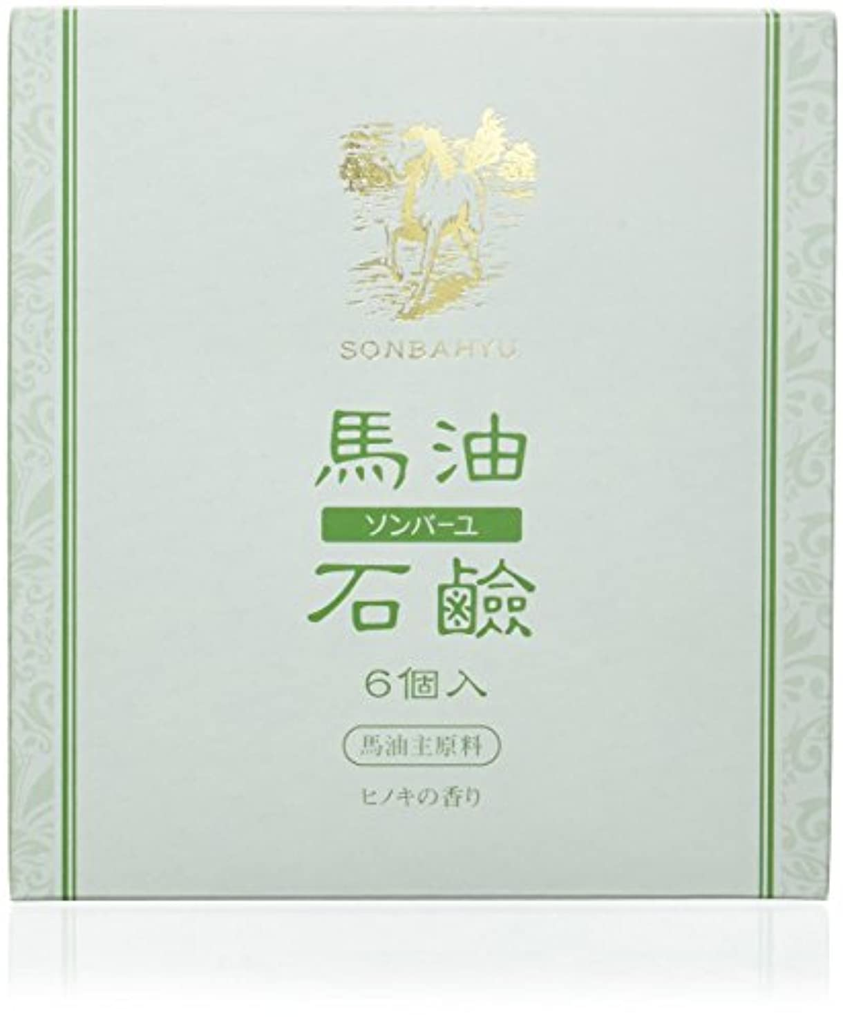 注文遠い熱心なソンバーユ石鹸 85g×6個 ヒノキの香り