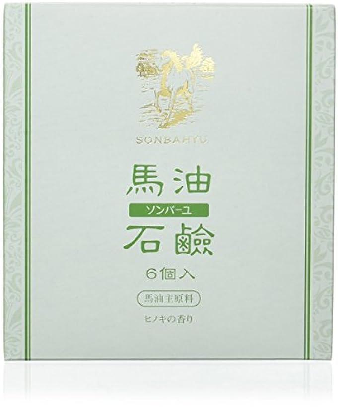 強調する現像バットソンバーユ石鹸 85g×6個 ヒノキの香り