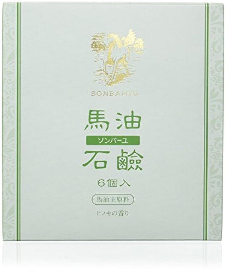 伝記プロフェッショナル磨かれたソンバーユ石鹸 85g×6個 ヒノキの香り