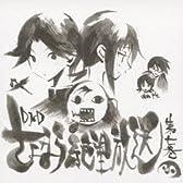 DJCD さよなら絶望放送 第7巻