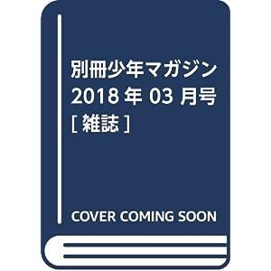 別冊少年マガジン 2018年 03 月号 [雑誌]