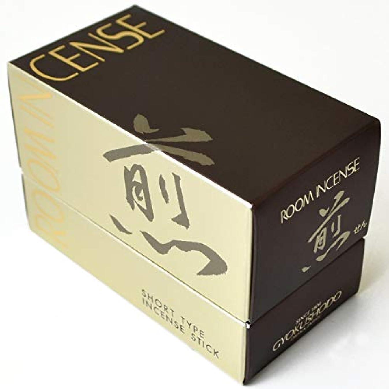 フラッシュのように素早く置くためにパック受動的玉初堂 煙の少ないルームインセンス 煎(珈琲の香り)#6691