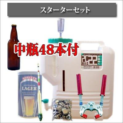手作りビールキット22DX(中瓶48本付)新打栓機付き