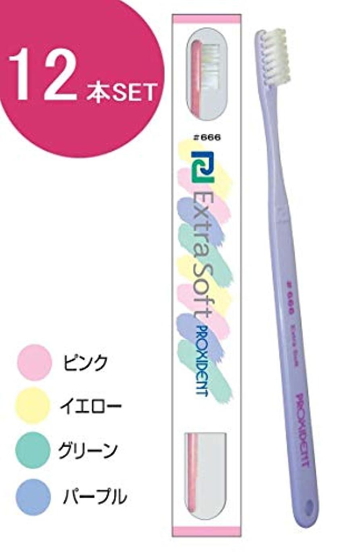 メタルライン間違いなく一時停止プローデント プロキシデント コンパクトヘッド ES(エクストラソフト) 歯ブラシ #666 (12本)