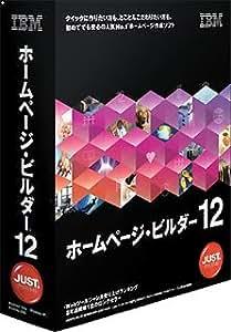 ホームページ・ビルダー12 [発売記念通常版]
