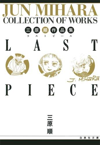三原順作品集 LAST PIECE (白泉社文庫 み 2-20)の詳細を見る
