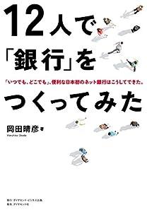 12人で「銀行」をつくってみた―――「いつでも、どこでも」、便利な日本初のネット銀行はこうしてできた。