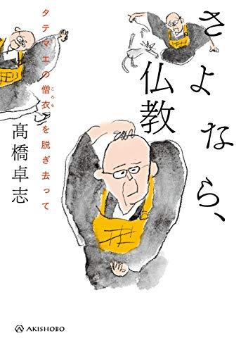 さよなら、仏教——タテマエの僧衣(ころも)を脱ぎ去って
