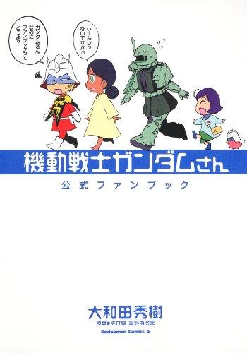 機動戦士ガンダムさん 公式ファンブック (角川コミックス・エース 40-24)の詳細を見る