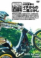 トライアル百科・小川友幸のイチからの二度ぶかし