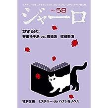 ジャーロ No. 58