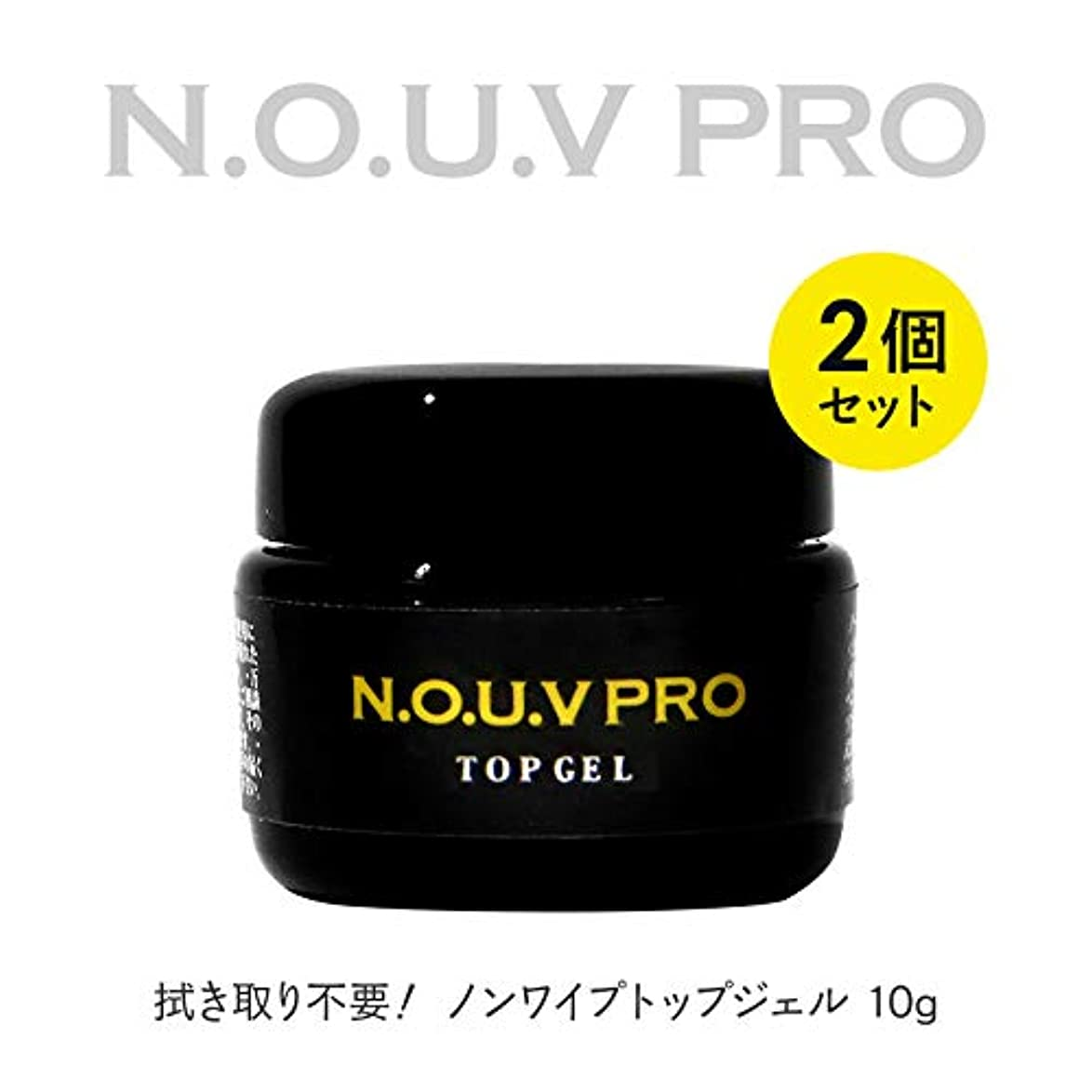 スパン息を切らしてまっすぐにするNOUV PRO(ノーヴプロ)ノンワイプクリアトップジェル 10g×2個セット