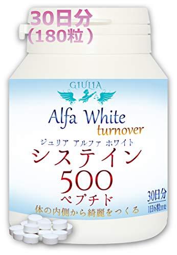 ジュリア システイン 500 アルファホワイト 錠剤 (UV...