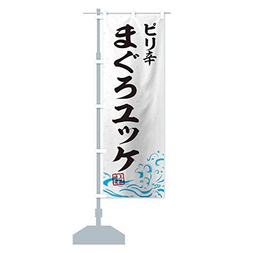 ピリ辛まぐろユッケ のぼり旗 サイズ選べます(ハーフ30x90cm 左チチ)