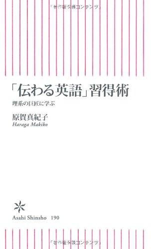 「伝わる英語」習得術 理系の巨匠に学ぶ (朝日新書)