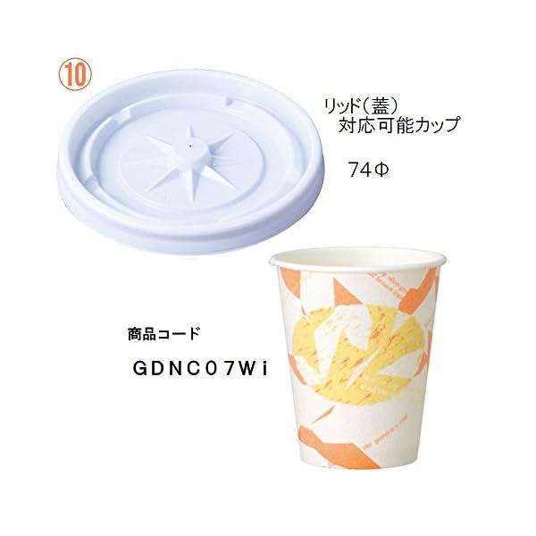 日本デキシー 業務用リッド(蓋) 74Φ乳白リ...の紹介画像3