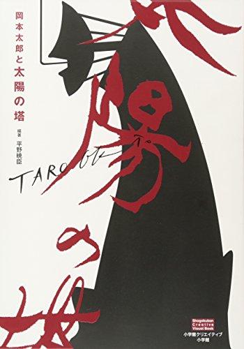 岡本太郎と太陽の塔 (小学館クリエイティブビジュアルブック)の詳細を見る