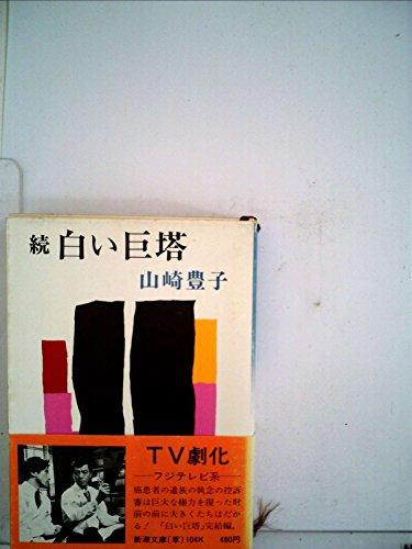 白い巨塔〈続〉 (1978年) (新潮文庫)の詳細を見る