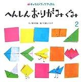 へんしんおりがみぐみ〈2〉 (チャイルドブックアップル)
