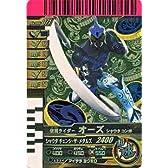 仮面ライダーバトル 006弾【キャンペーン】 オーズ シャウタ コンボ CP
