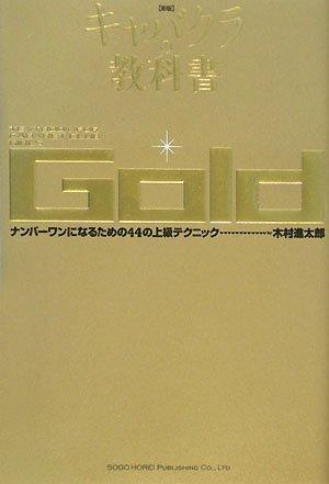 新版 キャバクラの教科書Gold ナンバーワンになるための44の上級テクニックの詳細を見る