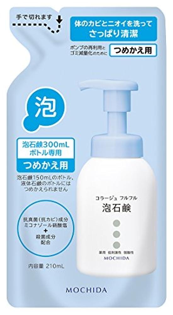 ショップ合併物理コラージュフルフル 泡石鹸 (つめかえ用) 210mL (医薬部外品)