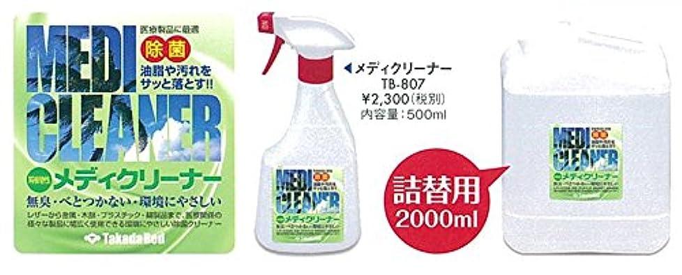 負荷過去化粧メディクリーナー 2000ml(詰替用)