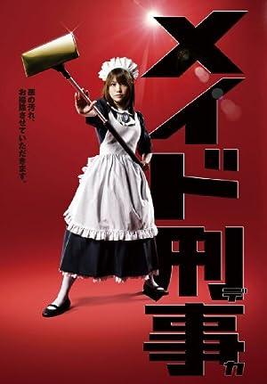 メイド刑事 DVD‐BOX