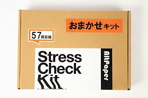 [해외]스트레스 검사 키트/Stress check kit