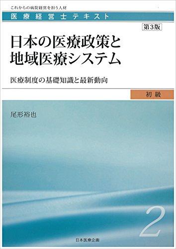 医療経営士初級テキスト〈2〉第3版 日本の医療政策と地域医療システム―医療制度の基礎知識と最近の動向 (医療経営士テキスト 初級 2)
