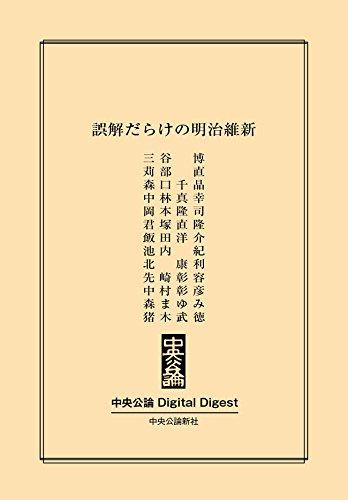 誤解だらけの明治維新 (中央公論 Digital Digest)
