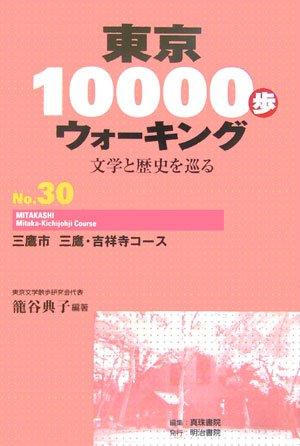 東京10000歩ウォーキング〈No.30〉三鷹市 三鷹・吉祥寺コース―文学と歴史を巡る