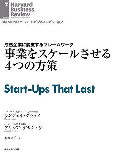 事業をスケールさせる4つの方策 DIAMOND ハーバード・ビジネス・レビュー論文の書影