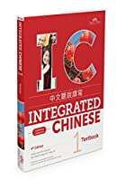 Integrated Chinese 1 Textbook: Traditional Characters
