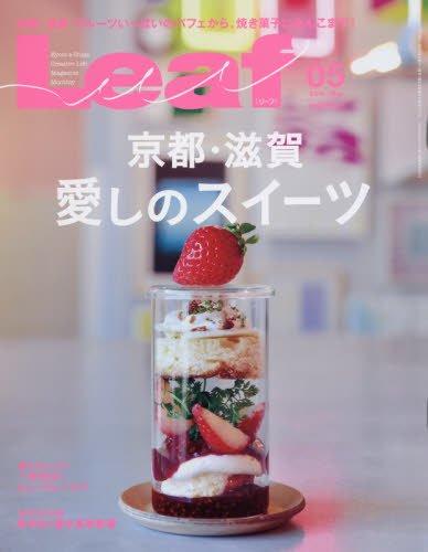 LEAF(リーフ)2018年5月号 (京都・滋賀 愛しのスイーツ)