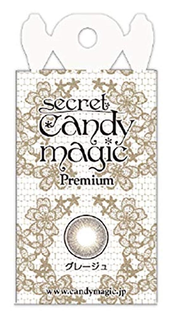 一月反毒挑発するsecret candymagic Premium シークレットキャンディーマジック プレミアム セピア (-5.00)