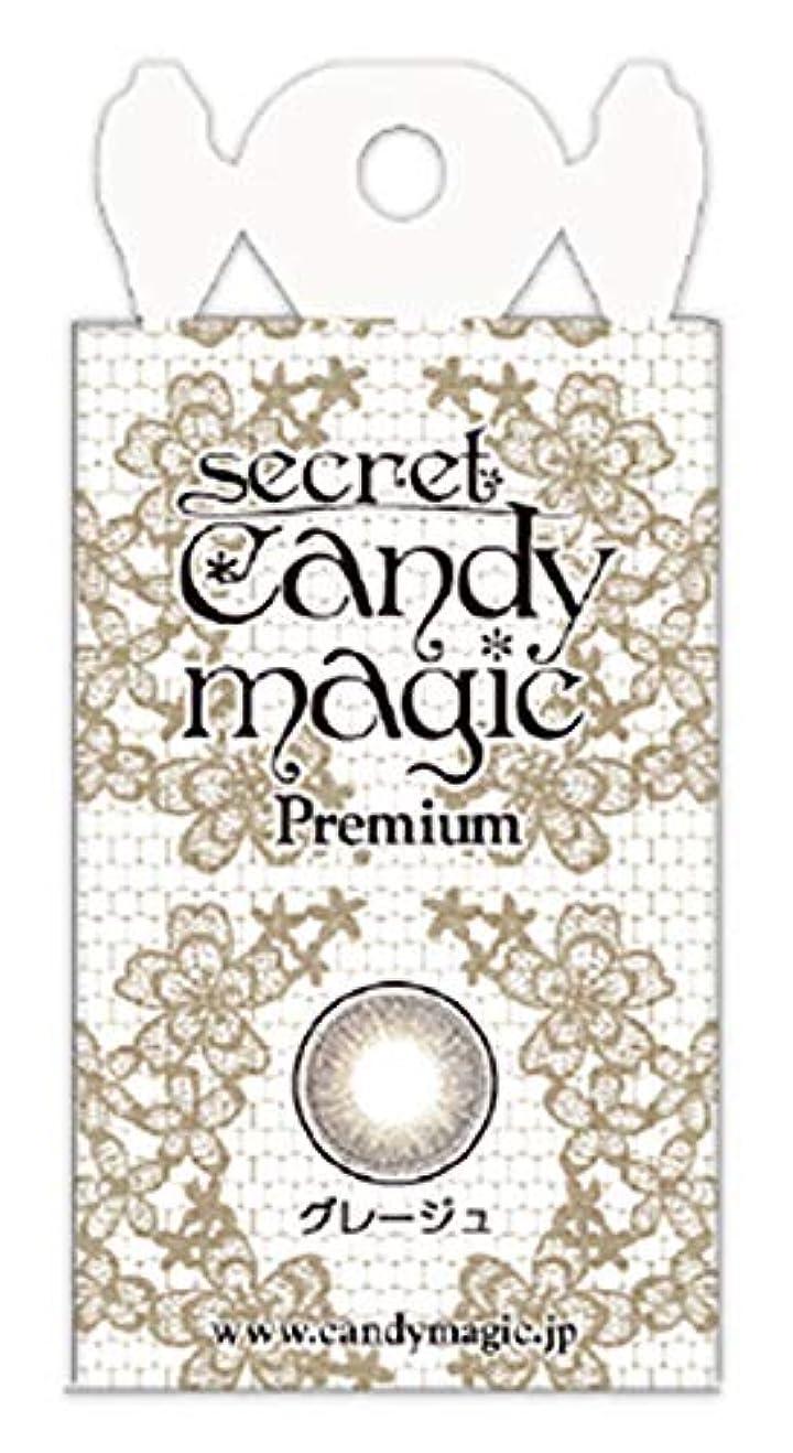 赤道リア王スペインsecret candymagic Premium シークレットキャンディーマジック プレミアム グレージュ (-1.00)