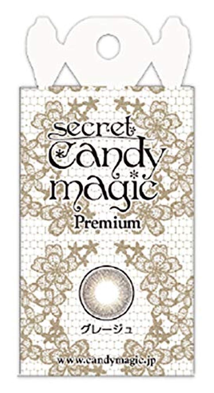 それるベギンマニアックsecret candymagic Premium シークレットキャンディーマジック プレミアム グレージュ (-2.75)