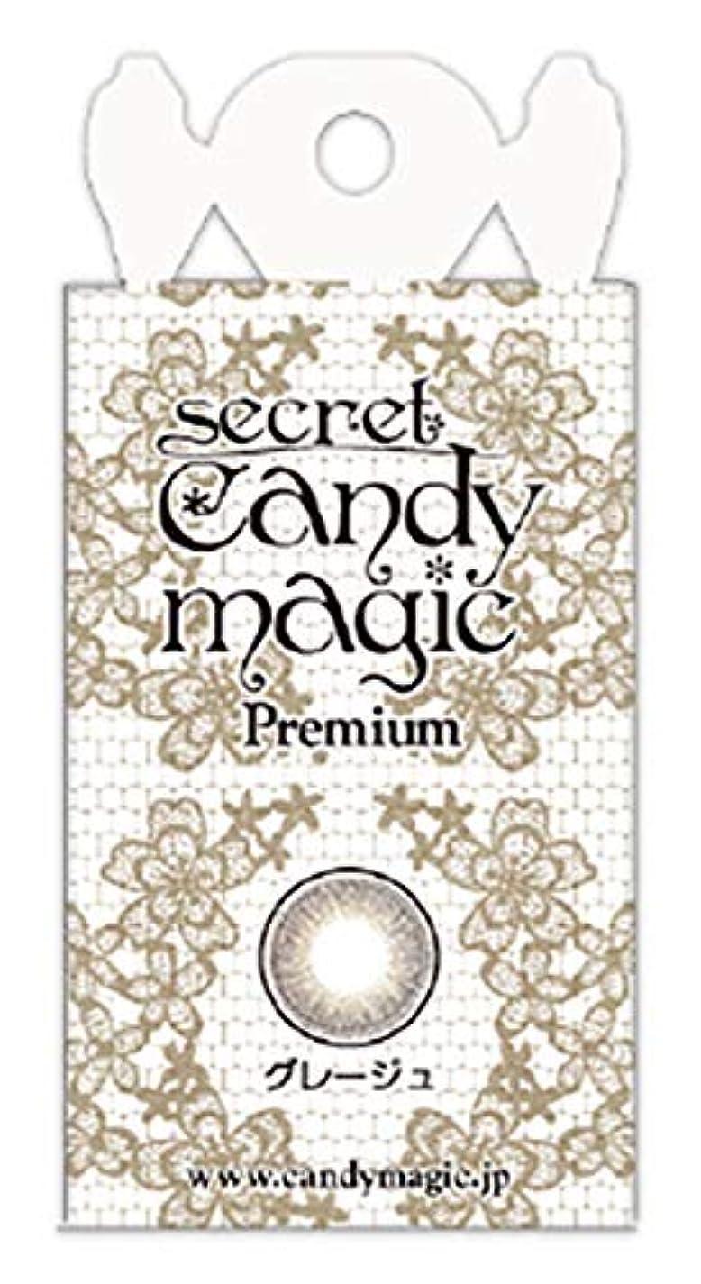 粘り強いせっかち感謝secret candymagic Premium シークレットキャンディーマジック プレミアム グレージュ (-1.00)