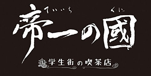 帝一の國~学生街の喫茶店~[Blu-ray/ブルーレイ]