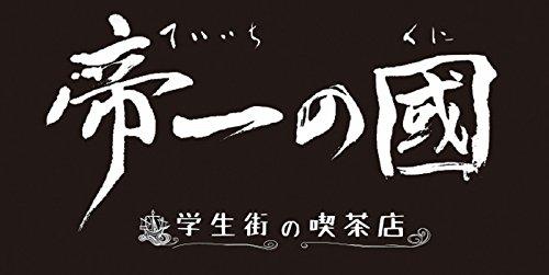 帝一の國~学生街の喫茶店~ [Blu-ray]