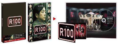 Japanese Movie - R100 [Japan DVD] YRBN-90711