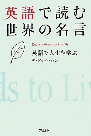 英語で読む世界の名言 ~英語で人生を学ぶ~の詳細を見る