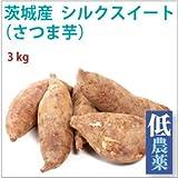 【さつまいも/シルクスイート 3kg】茨城産低農薬栽培