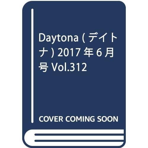 Daytona (デイトナ) 2017年6月号 Vol.312