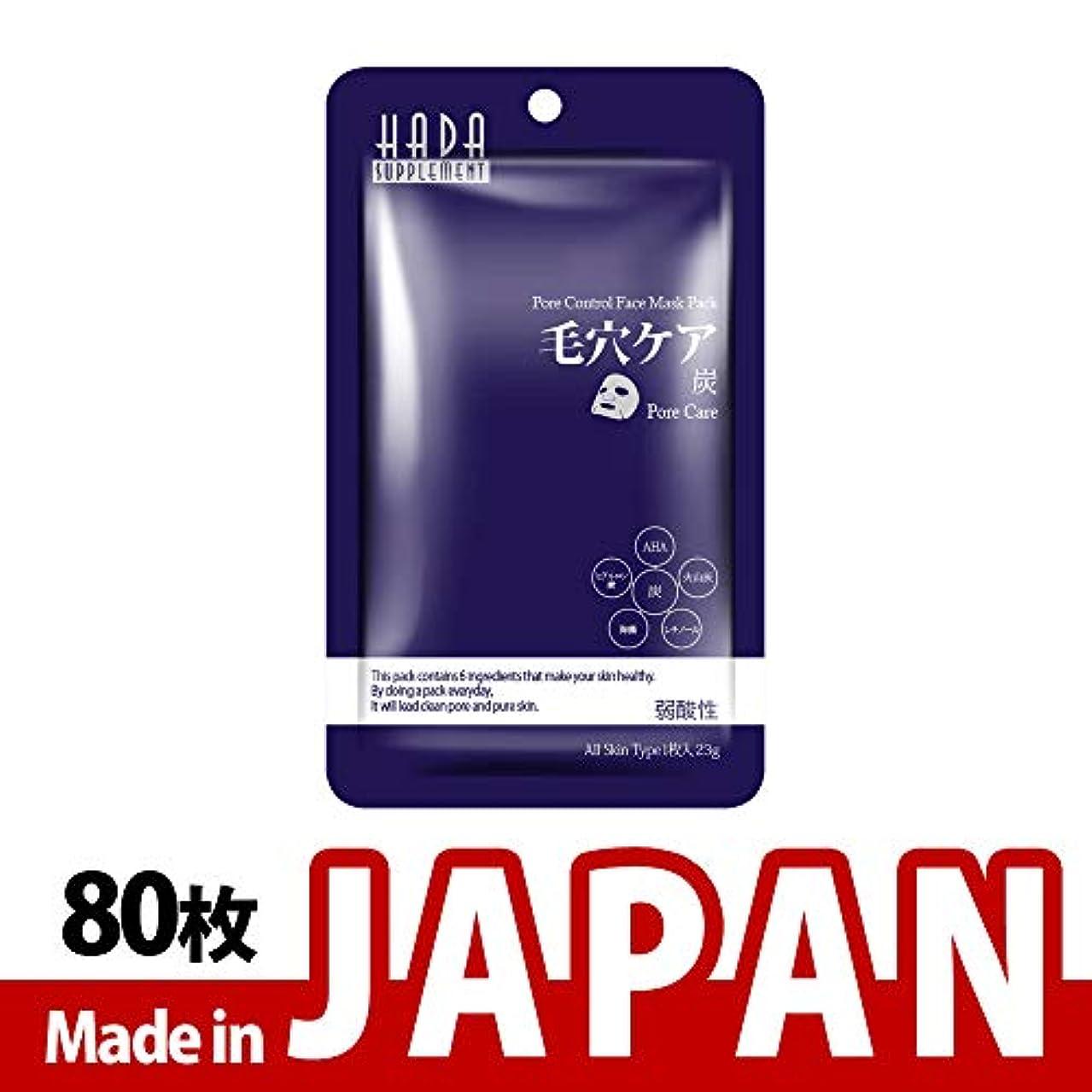 ナラーバー地質学紫の【HS001-A-3】シートマスク日本製/10枚入り/80枚/美容液/マスクパック/送料無料