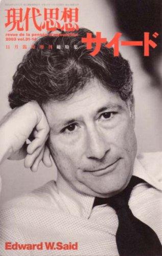 現代思想2003年11月臨時増刊号 総特集=サイードの詳細を見る