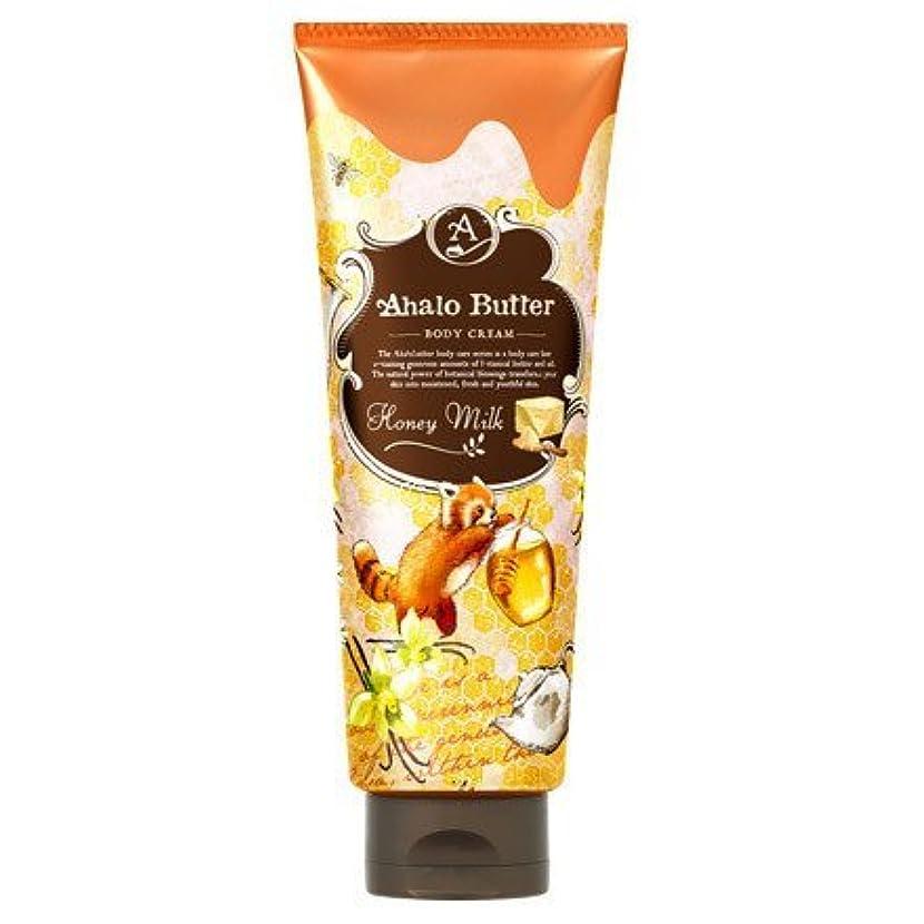 ライム承認する精査するAhalo butter(アハロバター) ボディクリーム ハニーミルク 150g