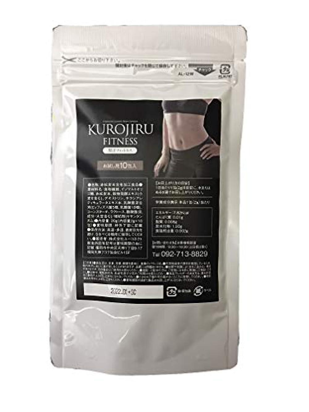 抜け目のない予想する薬黒汁フィットネス(KUROJIRU FITNESS) 10包 チャコールクレンズ 赤松活性炭 オリゴ糖 サラシアエキス 酵素